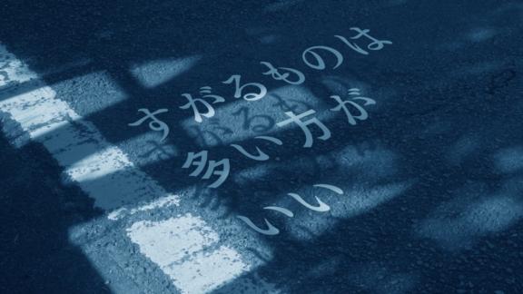 amazarashi「帰ってこいよ」リリックビデオ(モーショングラフィックス)