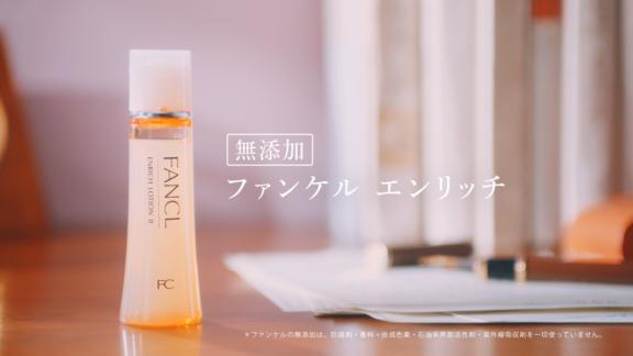 FANCL「エンリッチ」WEBCM・セルフィー動画(編集)
