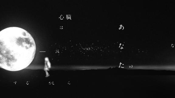 ヰ世界情緒  「シリウスの心臓」MV(モーショングラフィックス)
