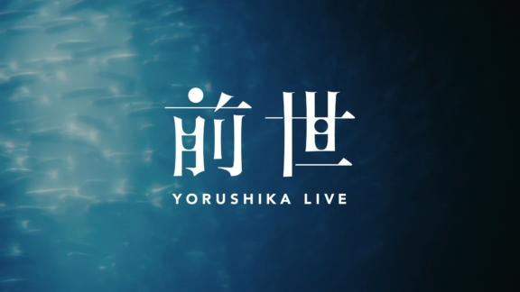 ヨルシカ 「前世」 ONLINE LIVE映像(モーショングラフィックス)