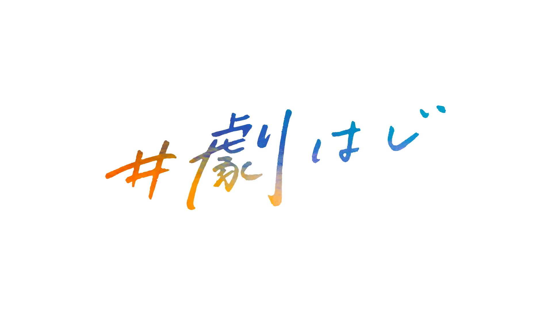 HKT48、劇団はじめます OP映像(モーショングラフィックス)