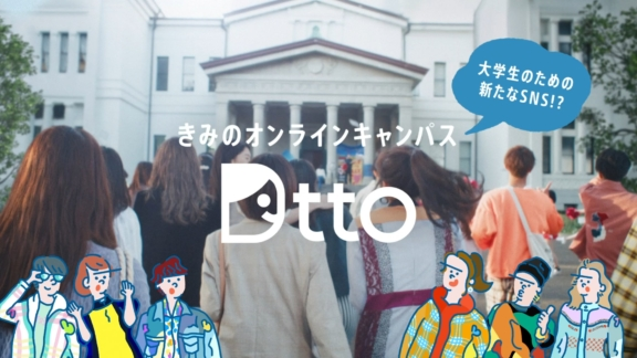 Dtto / ディット WEBムービー(編集/スタイリスト)