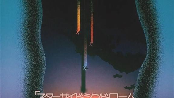 シナリオアート 「スターサイドシンドローム」 MV(モーショングラフィックス)