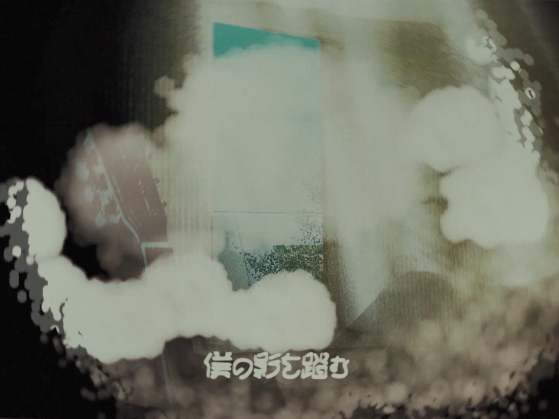 伊藤尚毅 「菜の花畑」 MV(モーショングラフィックス)