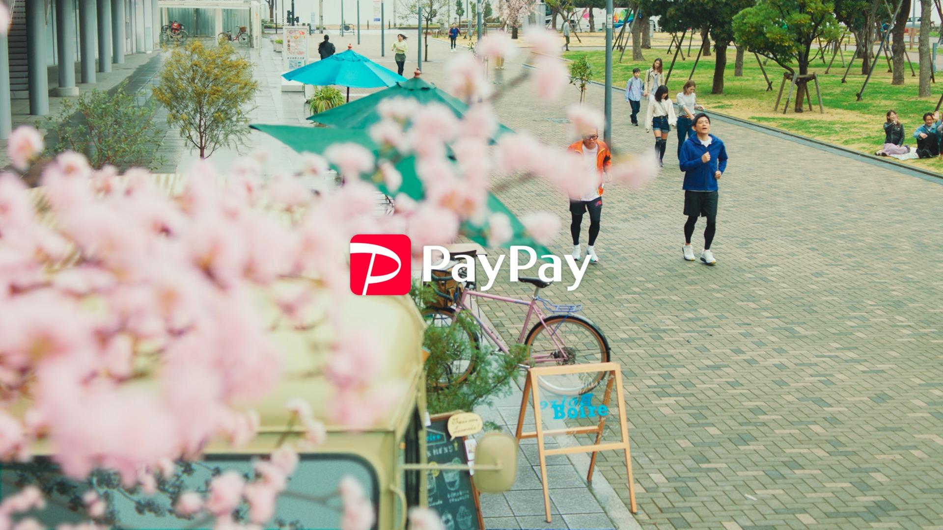 PayPay 「現金触らずキャッシュレス 春」篇 TVCM(モーショングラフィックス)