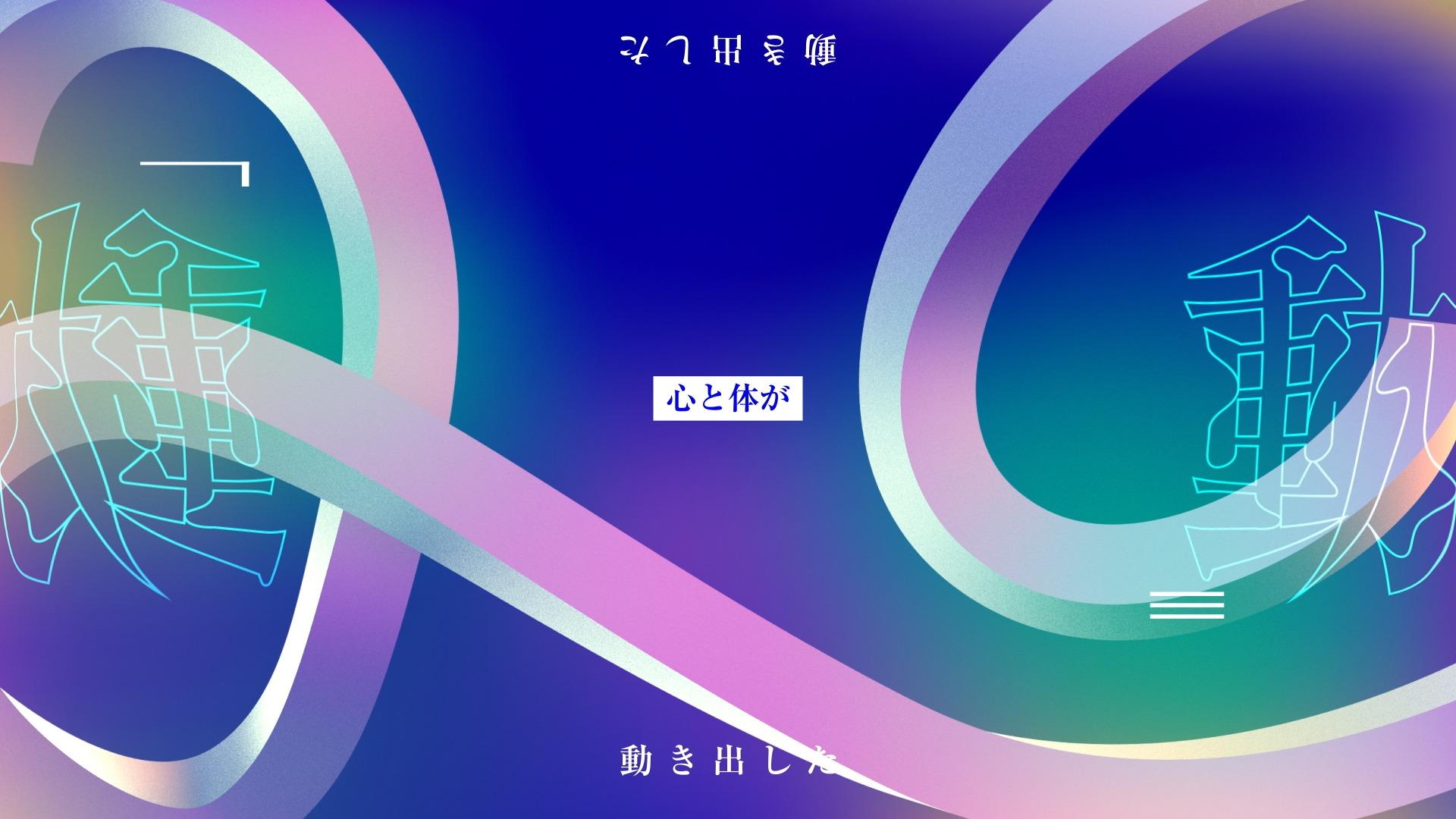 ポルノグラフィティ岡野昭仁「Shaft of Light」リリックビデオ(モーショングラフィックス)