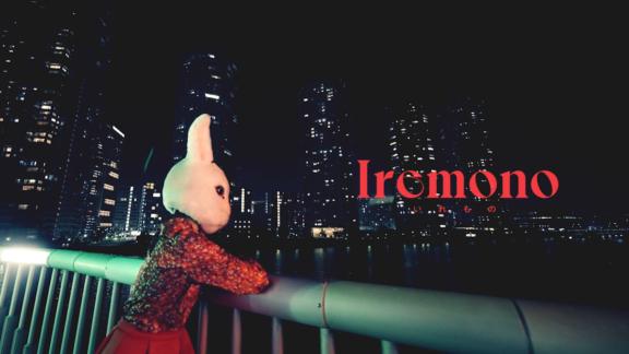 CityCyndrome「いれもの」MV