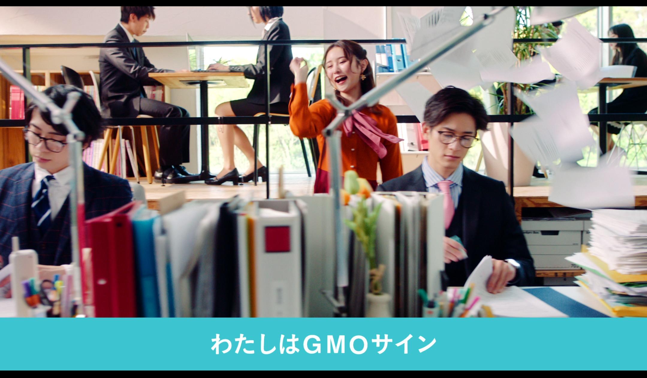 電子印鑑GMOサイン WebCM「未来のハンコ、はじめました」篇 (編集)