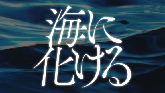 花譜 「海に化ける」MV(モーショングラフィックス)