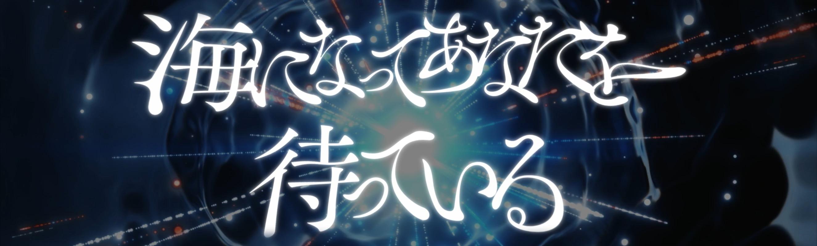 花譜 2nd ONE-MAN LIVE 「不可解弐REBUILDING」/「海に化ける」(モーショングラフィックス)
